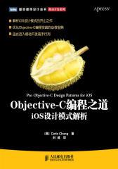 Objective-C编程之道:iOS设计模式解析(解析iOS设计模式的开山之作)(试读本)