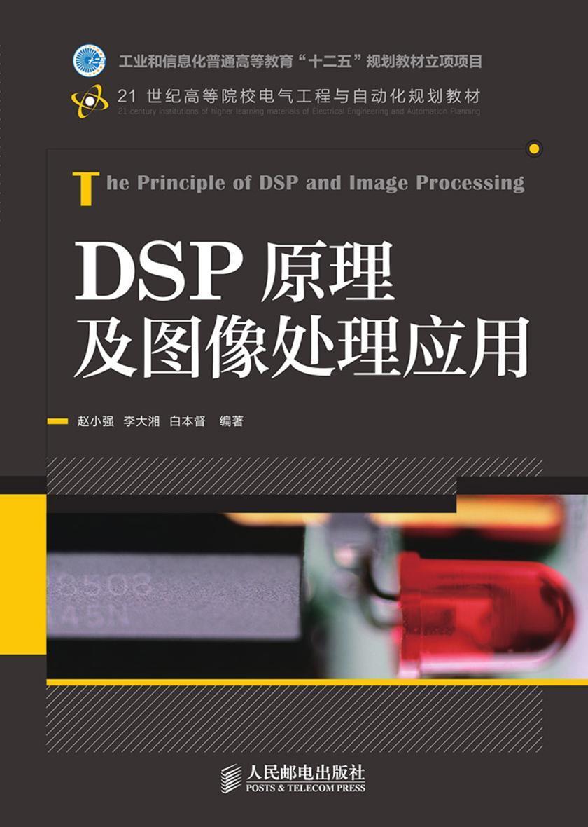 "DSP原理及图像处理应用(工业和信息化普通高等教育""十二五""规划教材立项项目)"