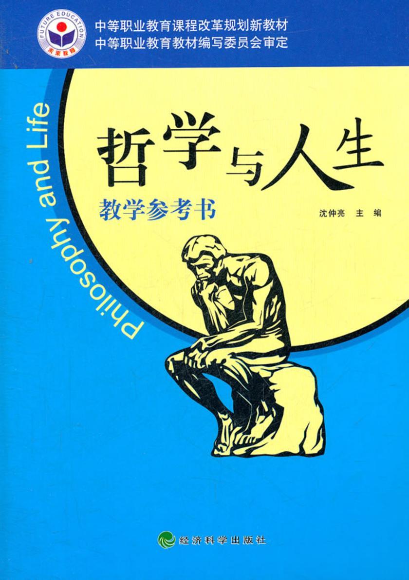 哲学与人生教学参考书