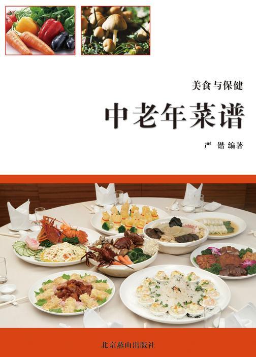中老年菜谱