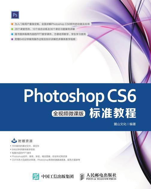 Photoshop CS6标准教程(全视频微课版)