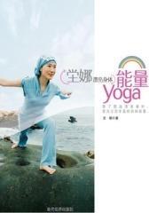 坣娜漂亮身体能量YOGA(试读本)