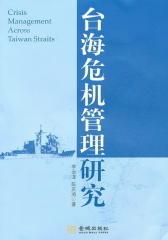 台海危机管理研究