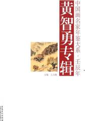 中国画名家年鉴大系·壬辰年——黄智勇专辑(仅适用PC阅读)