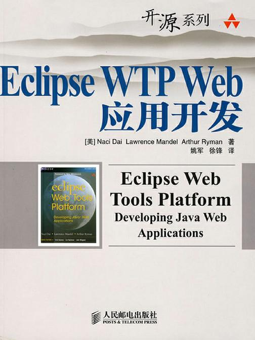 EclipseWTPWeb应用开发