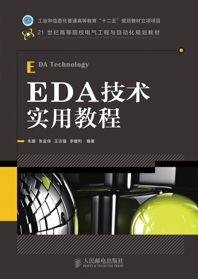 """EDA技术实用教程(工业和信息化普通高等教育""""十二五""""规划教材立项项目)"""