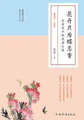 花开只为蝶恋香:古诗词中的花间之意