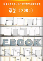 南通高考密卷·高三第二轮复习课堂训练·政治(2005)