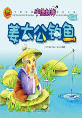 手绘封神06:姜太公钓鱼