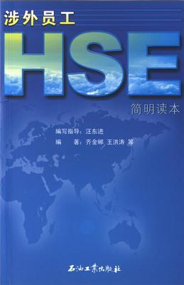 涉外员工HSE简明读本