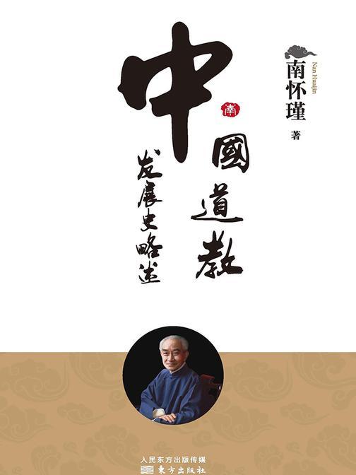 中国道教发展史略述