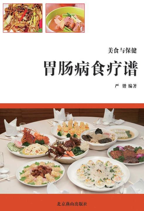 胃肠病食疗谱