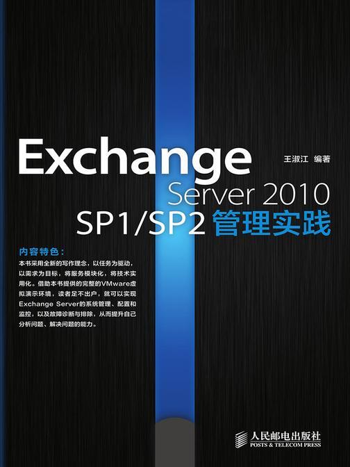 ExchangeServer2010SP1 SP2管理实践