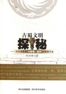 古蜀文明探秘——刘兴诗新说三星堆、金沙的前世今生