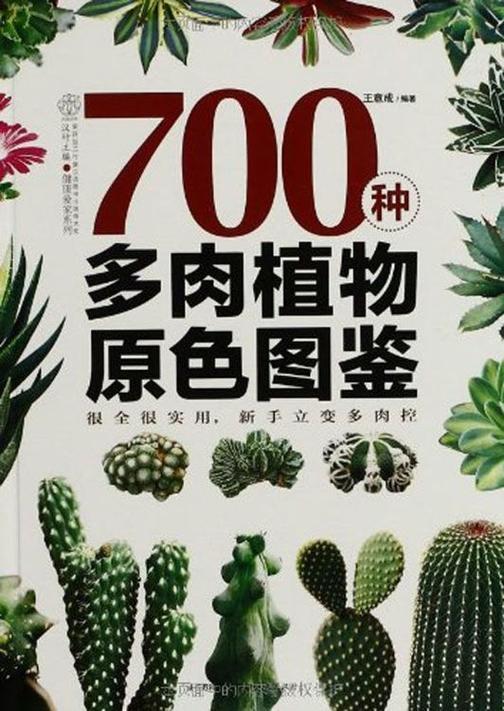 700种多肉植物原色图鉴