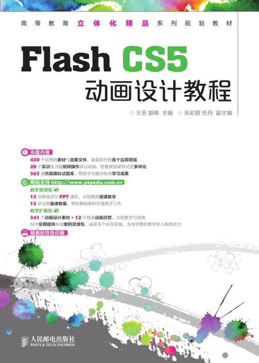 FlashCS5动画设计教程