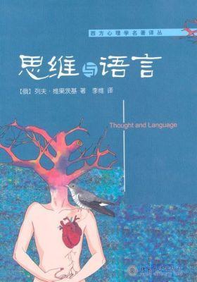 思维与语言(西方心理学名著译丛)