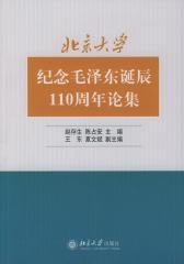 北京大学纪念毛泽东诞辰110周年论集(仅适用PC阅读)