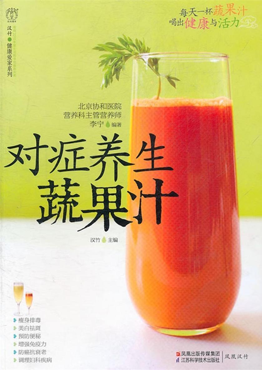 对症养生蔬果汁(仅适用PC阅读)