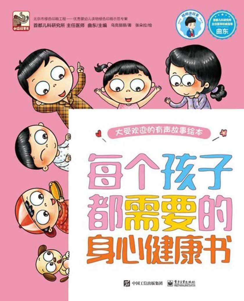 每个孩子都需要的身心健康书(1-8册)