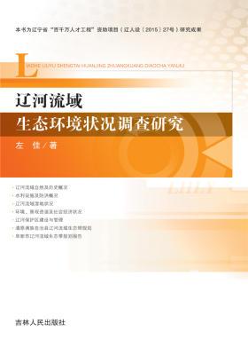 辽河流域生态环境状况调查研究