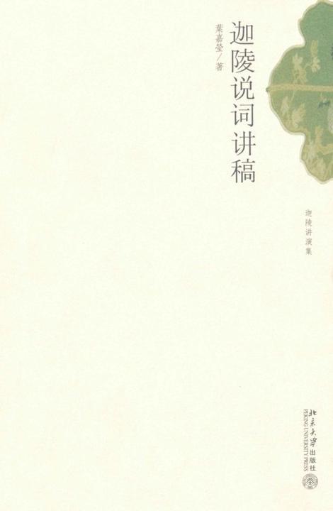 迦陵说词讲稿(迦陵讲演集)