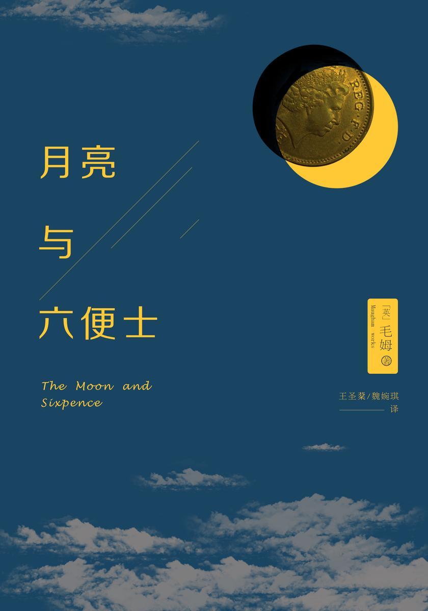 月亮与六便士(胡一天倾情献声,一部写给千万文艺青年的梦想之书)
