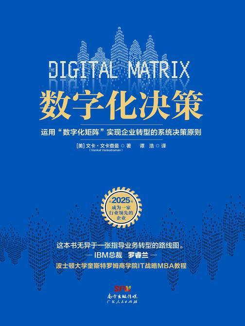 """数字化决策:运用""""数字化矩阵""""实现企业转型的系统决策原则"""
