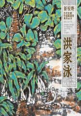 新视野·当代名家中国画鉴赏系列丛书——洪家泳(仅适用PC阅读)