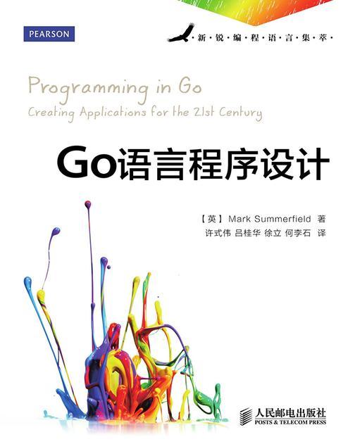 Go语言程序设计