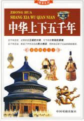 探索丛书:中华上下五千年(彩版图文天下)(试读本)