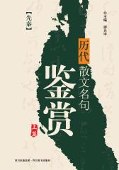历代散文名句鉴赏(上)