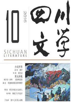 四川文学2016年10期