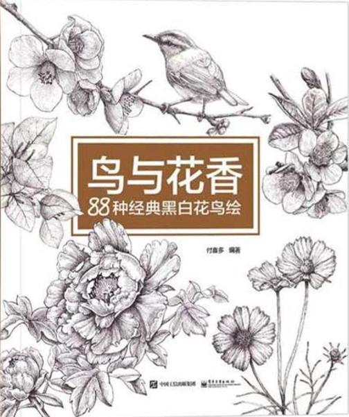 鸟与花香88种经典黑白花鸟绘