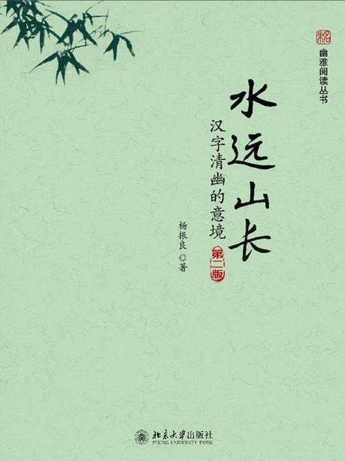 水远山长:汉字清幽的意境(第二版)(未名·幽雅阅读丛书)