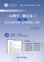 圣才学习网·《心理学(修订本)》(人教版)笔记和课后习题(含考研真题)详解(仅适用PC阅读)