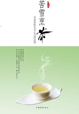苦雪烹茶:诗词里的无为心与清凉境