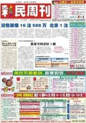 假日休闲报·彩民周刊 周刊 2013年总1535期(电子杂志)(仅适用PC阅读)
