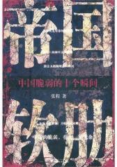 帝国软肋——中国脆弱的十个瞬间(试读本)