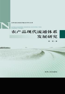 农产品现代流通体系发展研究