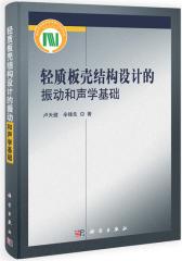 轻质板壳结构设计的振动和声学基础(试读本)