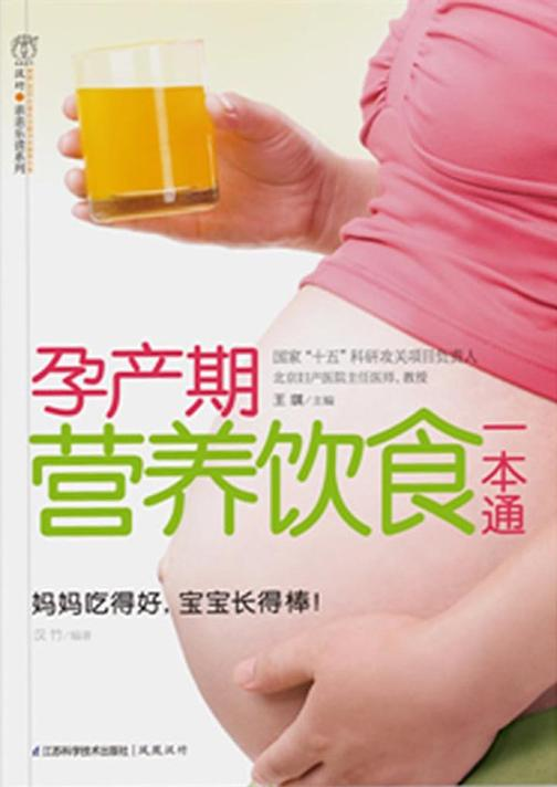 孕产期营养饮食一本通