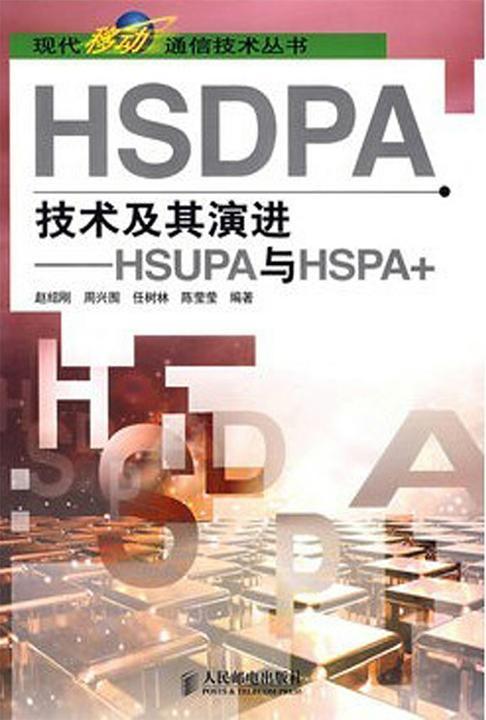 HSDPA技术及其演进——HSUPA与HSPA+