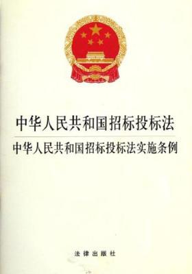 中华人民共和国招标投标法 中华人民共和国招标投标法实施条例