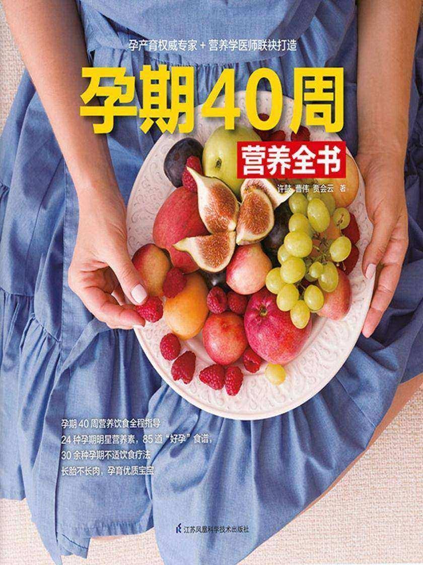 孕期40周营养全书