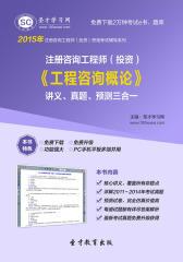 圣才学习网·2015年咨询工程师《工程咨询概论》讲义、真题、预测三合一(仅适用PC阅读)