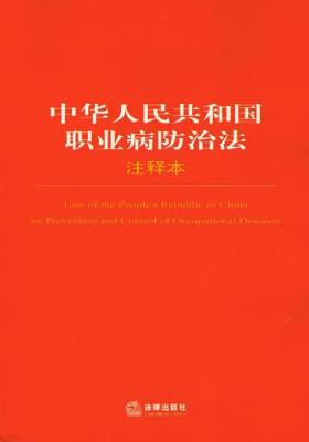 中华人民共和国职业病防治法注释本