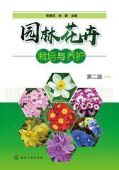 园林花卉栽培与养护 第二版