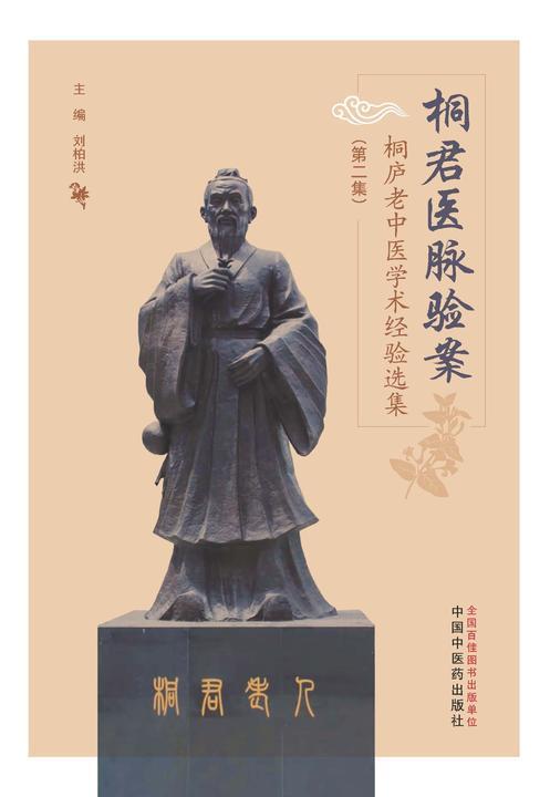桐君医脉验案:桐庐老中医学术经验选集.第二集