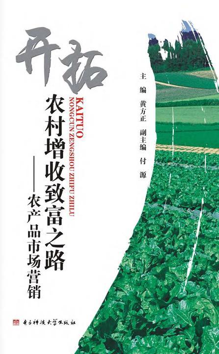 开拓农村增收致富之路——农产品市场营销